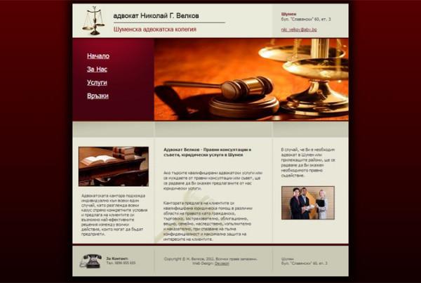 сайт на адвокат