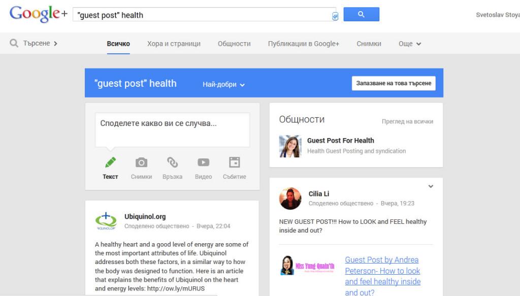 гост блогване Google+