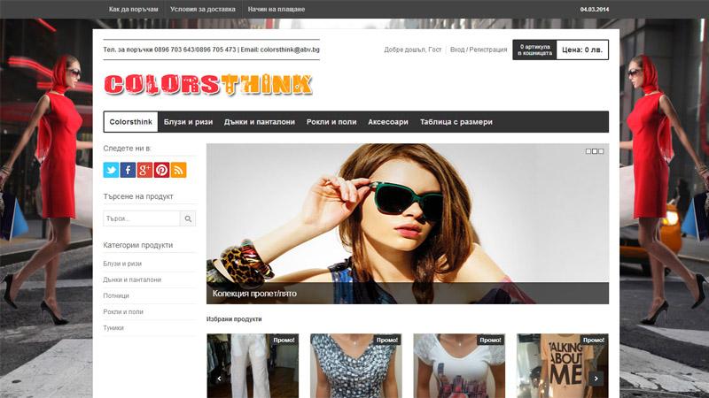 дамски дрехи онлайн магазин