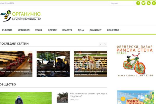 уебсайт органично